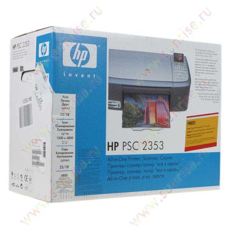 ДРАЙВЕРА HP PSC 2353 ALL IN ONE WINDOWS 7 32 СКАЧАТЬ БЕСПЛАТНО