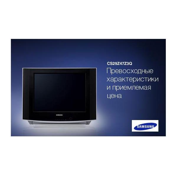 руководство по ремонту телевизора Samsung Cs-29z57hpq - фото 5