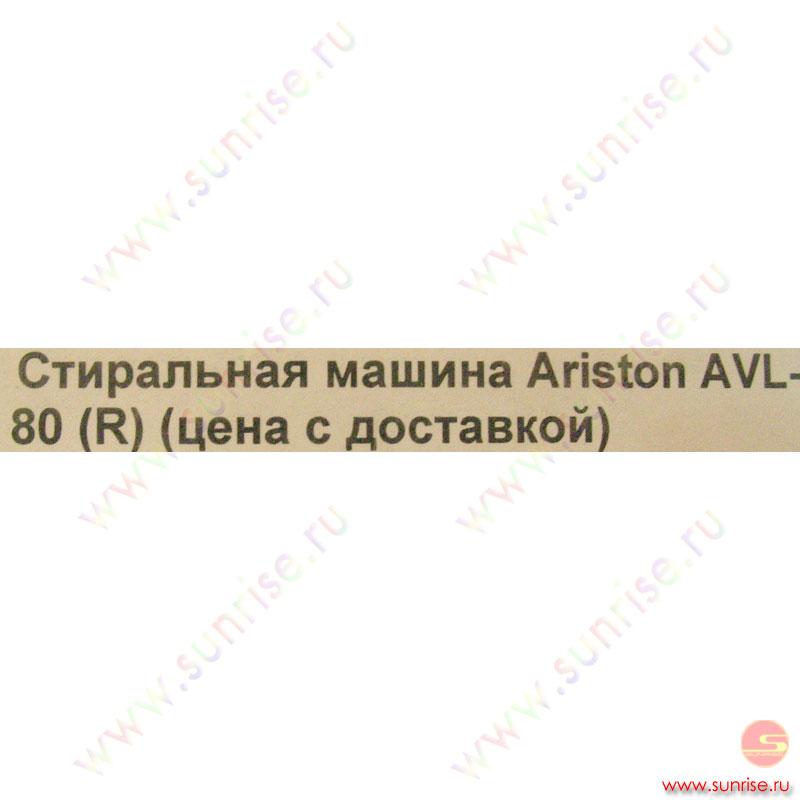 Стиральная машина ariston avl 80 r