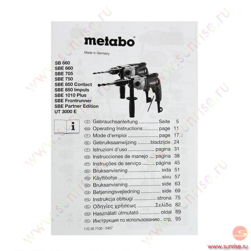 метабо дрель sbe 660