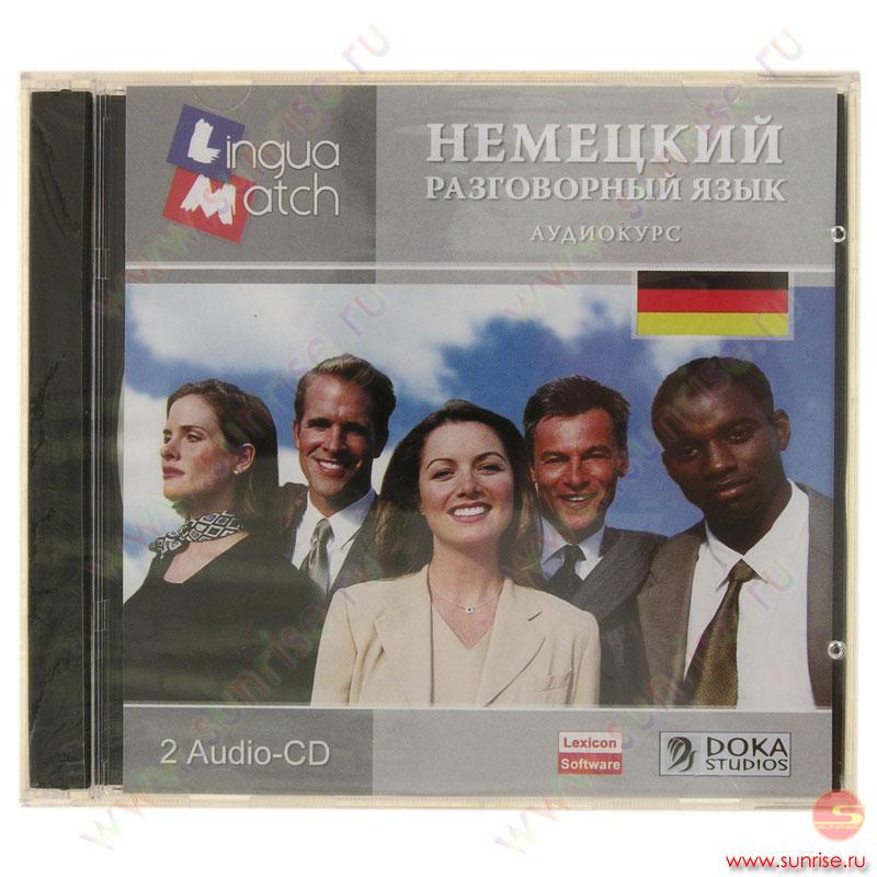 Аудио немецкое знакомство