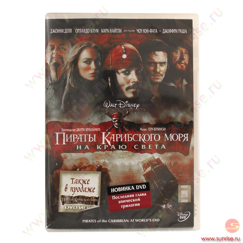 Пираты Карибского моря 3 На краю света (Buena Vista) 1 DVD.
