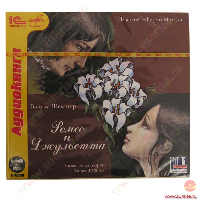 Аудиокнига ромео и джульетта слушать онлайн бесплатно