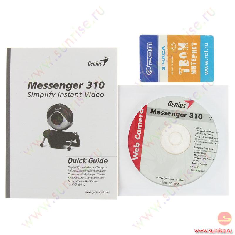 Драйверы messenger 310