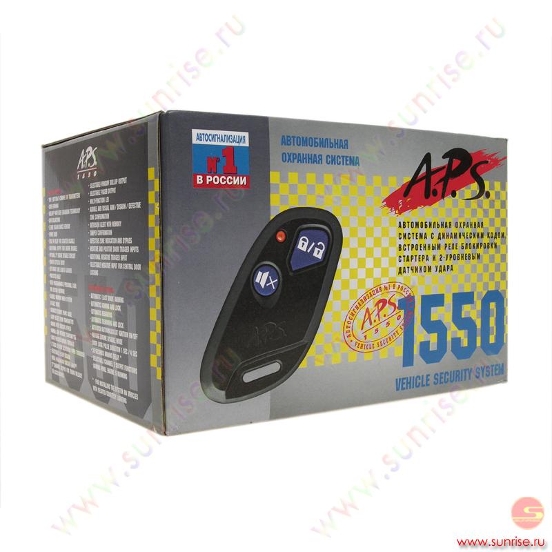 Автосигнализация APS-1550.