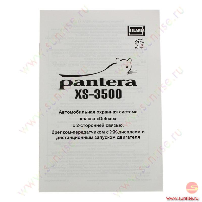 Устаревшие модели! pantera xs-3500